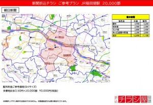 210408_神奈川県/稲田堤駅/