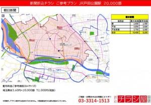 2108011_埼玉県/戸田公園駅/