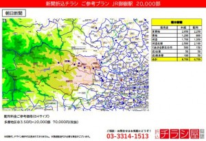 2108027_東京都/御嶽駅/