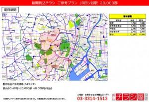 2109121_東京都/四ツ谷駅/