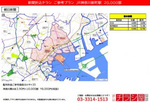 210914_神奈川県/神奈川新町駅/